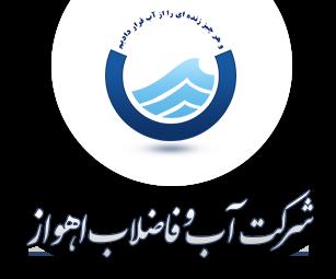 شرکت آب و فاضلاب اهواز